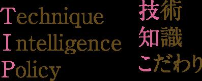 Technique Intelligence Policy, 技術 知識 こだわり